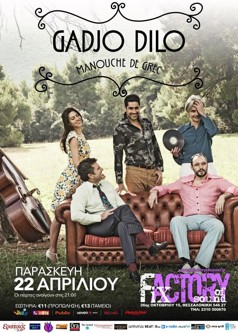 gadjo_dilo_poster