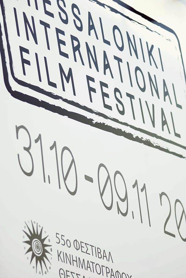 Φωτογραφίες από το 55ο Διεθνές Φεστιβάλ Κινηματογράφου Θεσσαλονίκης.