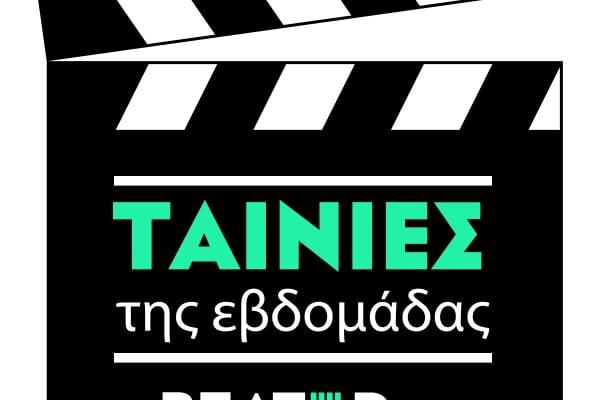 BEATER-movies