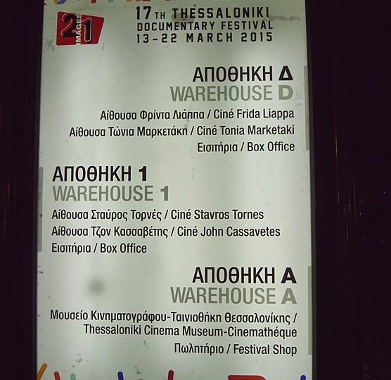 17 doc film festival (7)