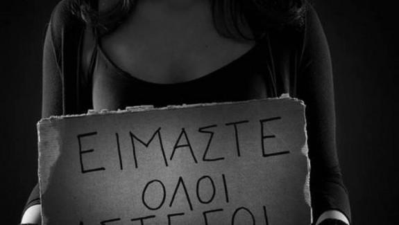 eimaste_oloi_astegoi_empisteutiko.gr_