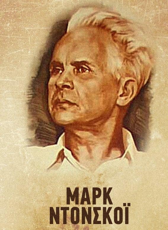 μαρκ ντονσκόι -σκηνοθετης
