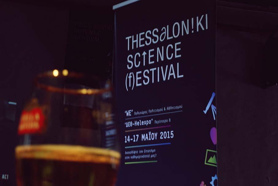 thessaloniki science festival 1o (119)