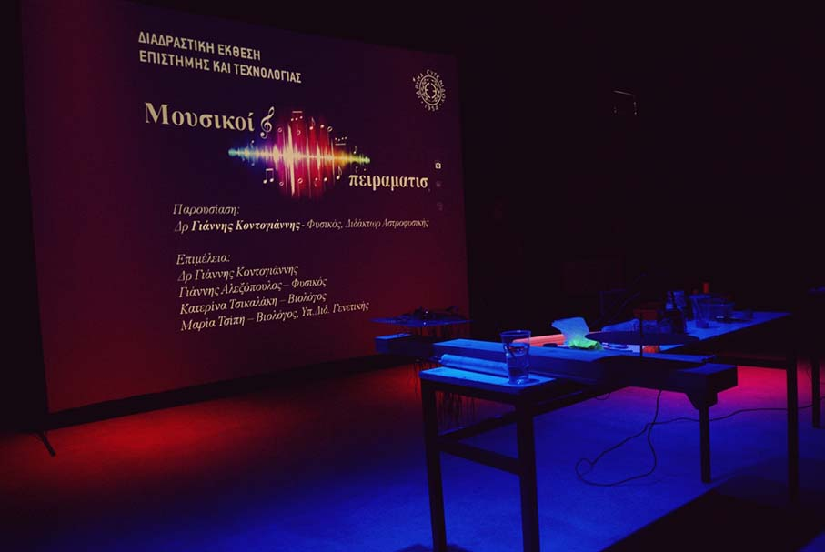 thessaloniki science festival 1o (141)