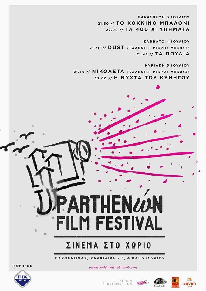 Poster_ParthenώnFilmFestival