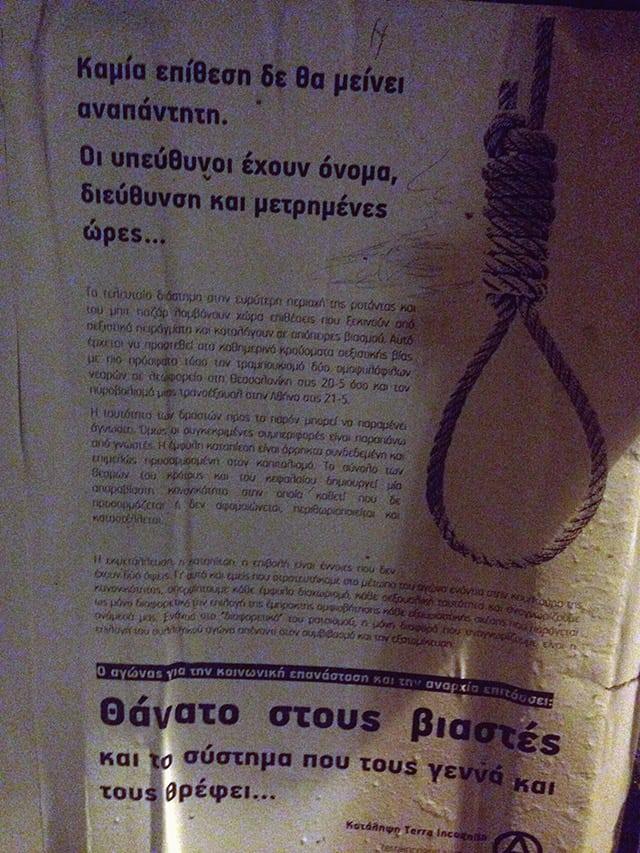 beater.gr (10)