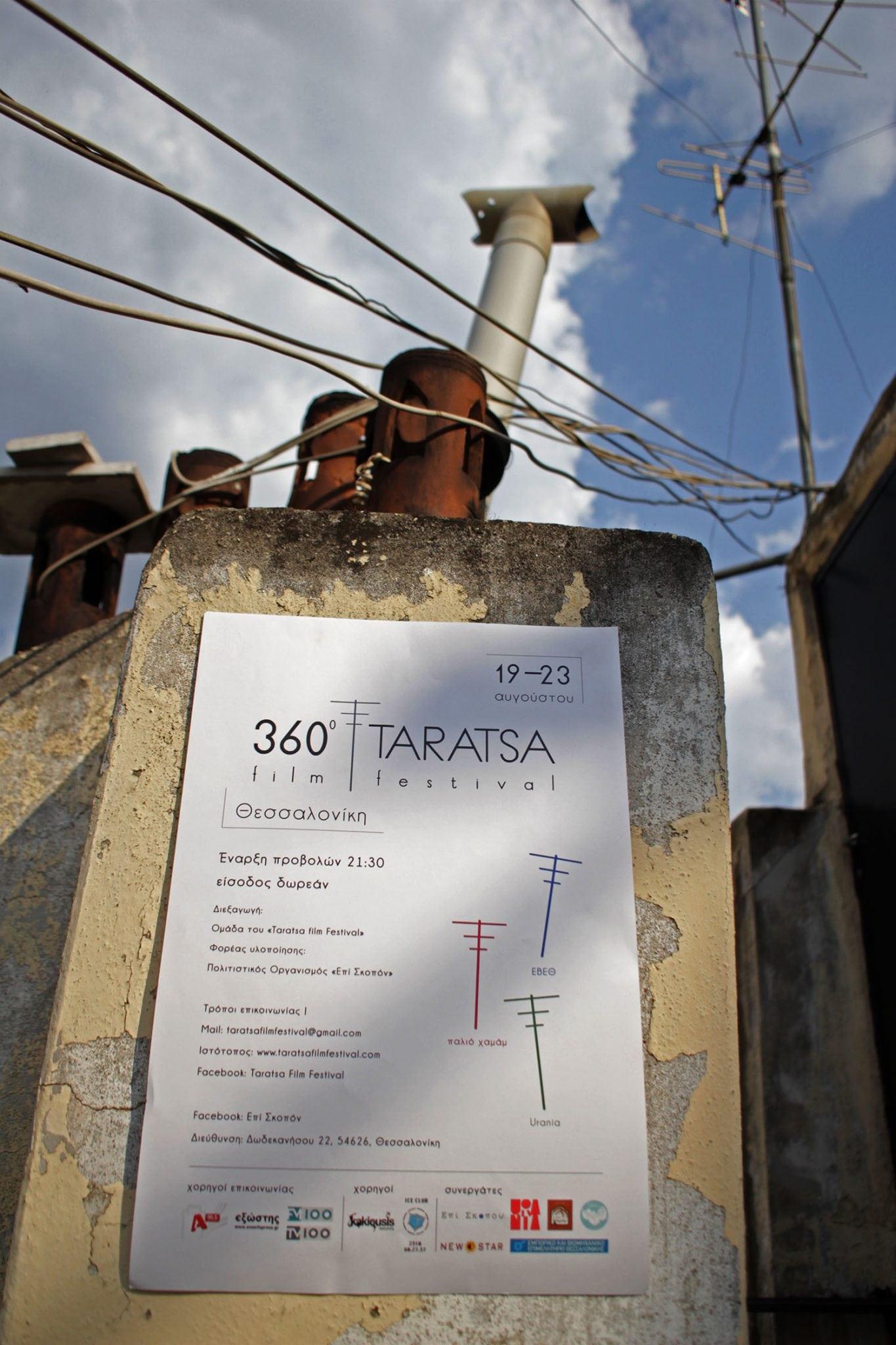 Το Taratsa Film Festival θα κάνει το κέντρο της Θεσσαλονίκης ένα θερινό σινεμά!