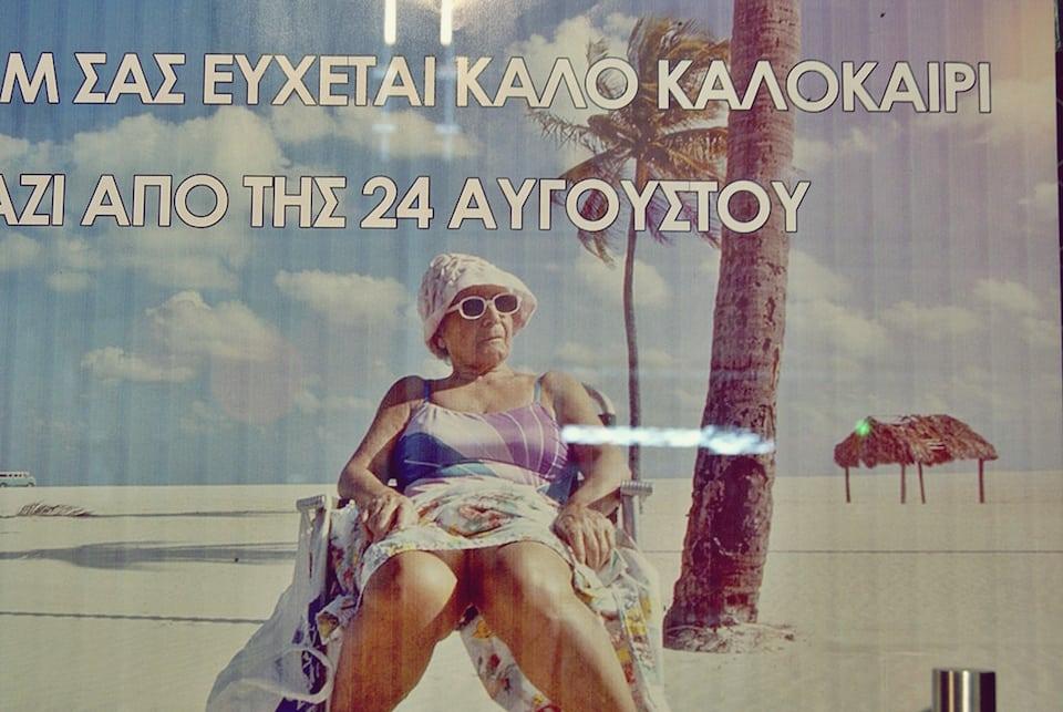 50 φωτογραφίες από ένα καυτό καλοκαίρι στη Θεσσαλονίκη!