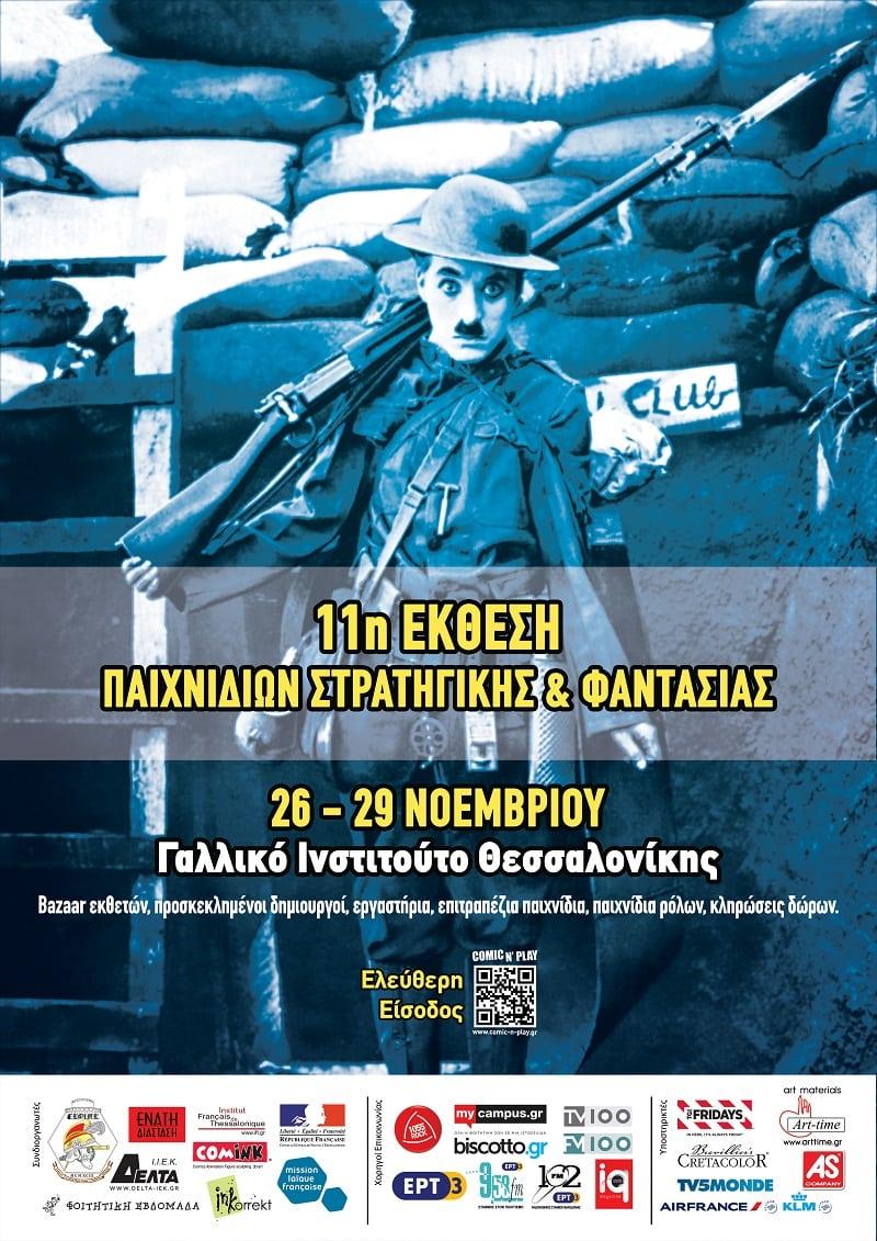 Α3-poster-ESFIPS (1)