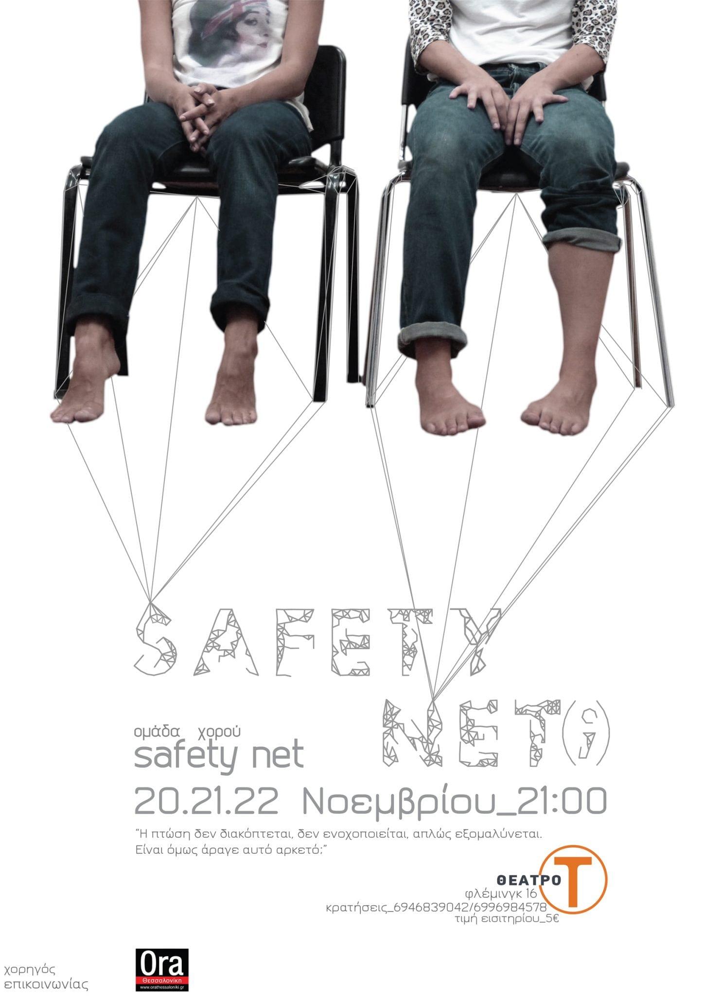 αφίσα safety net 11_15-01