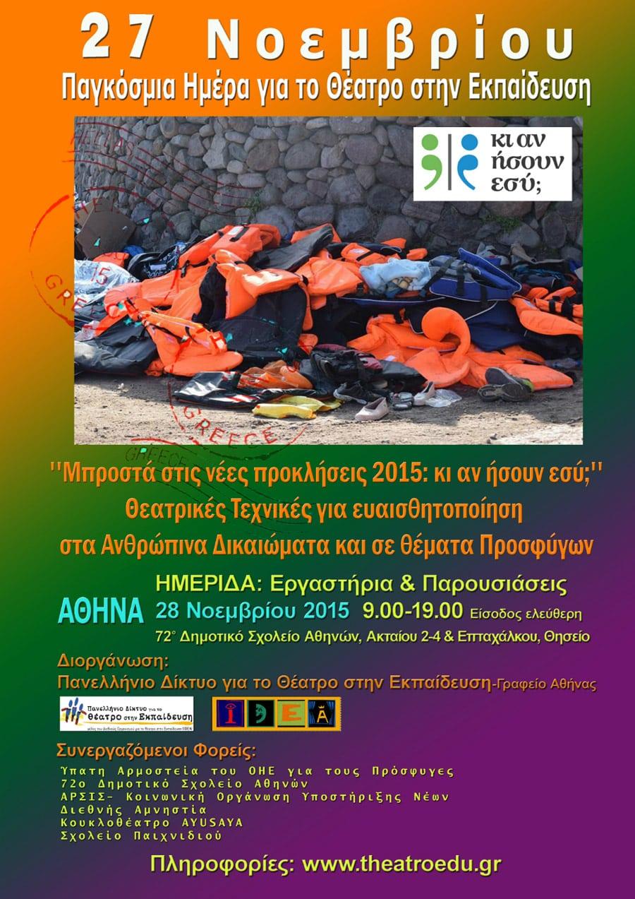 1poster_idea_day_2015_Athens_sm