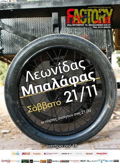 Mpalafas_Poster_Thessaloniki