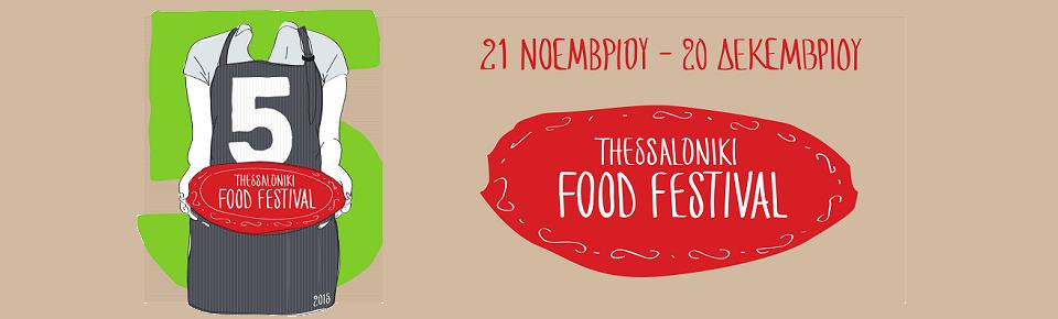 TFF2015-site-13