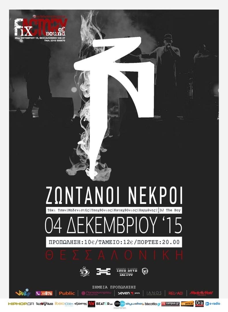 Zontanoi_Nekroi_Poster