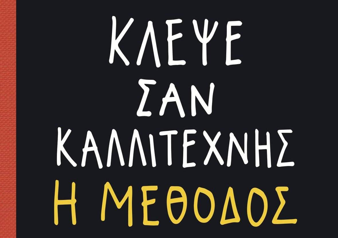 klepse key