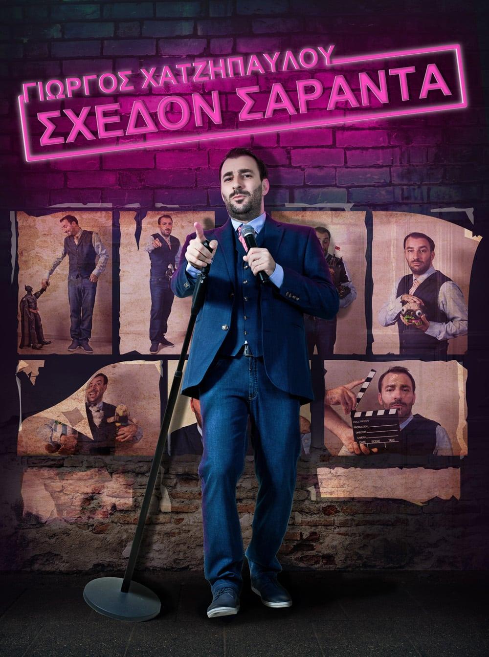 Sxedon Saranta - Giorgos Xatzipavlou