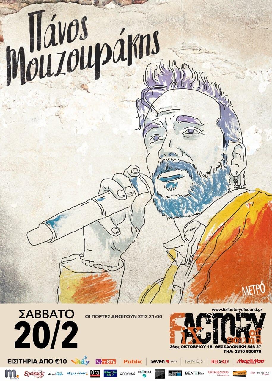 Mouzourakis_poster