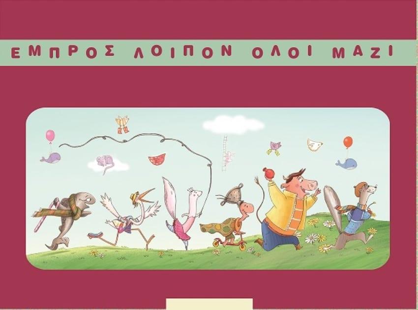 empros_oloi_mazi