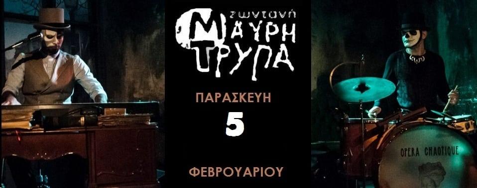 poster opera chaotique mavri trypa 2016