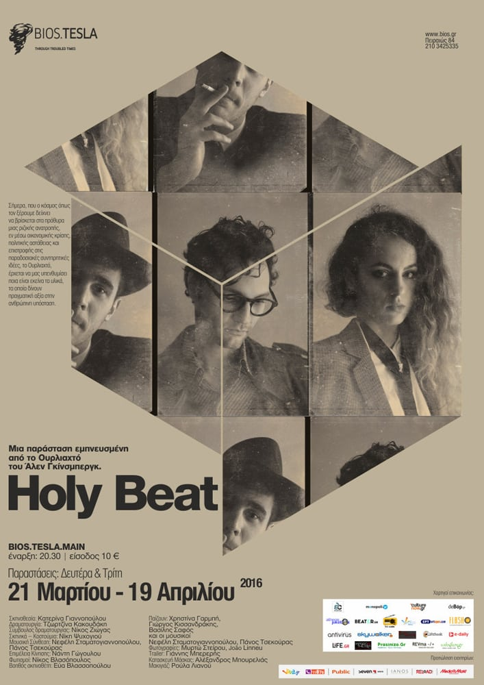 HOLY_BEAT