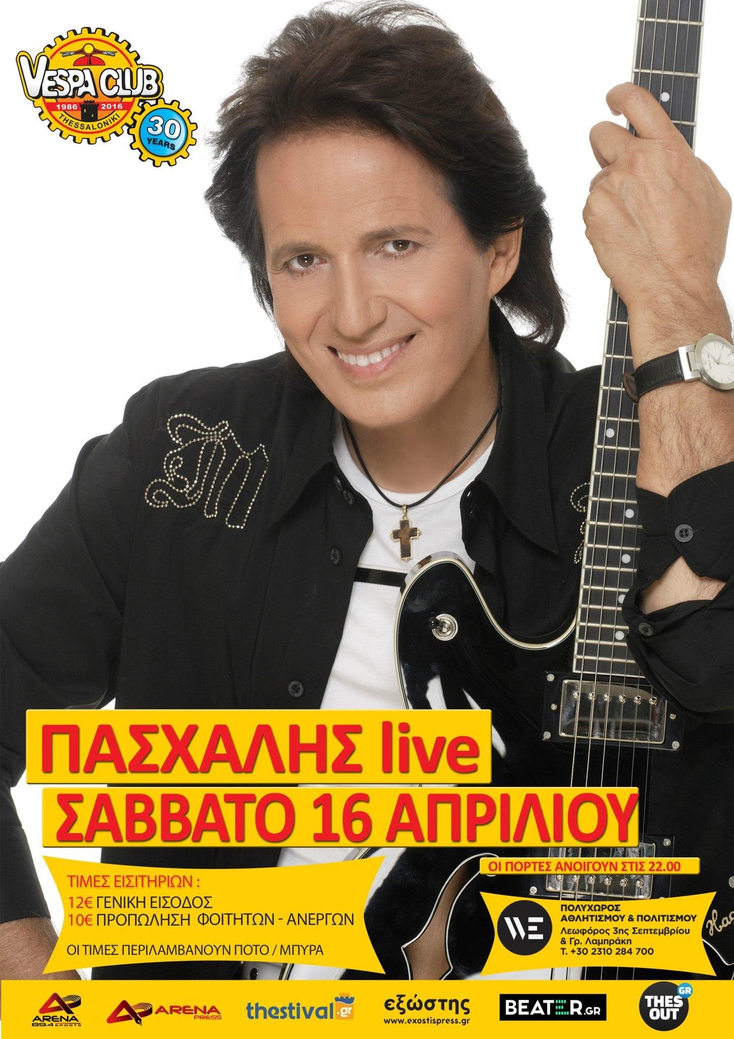 Πασχάλης_Poster