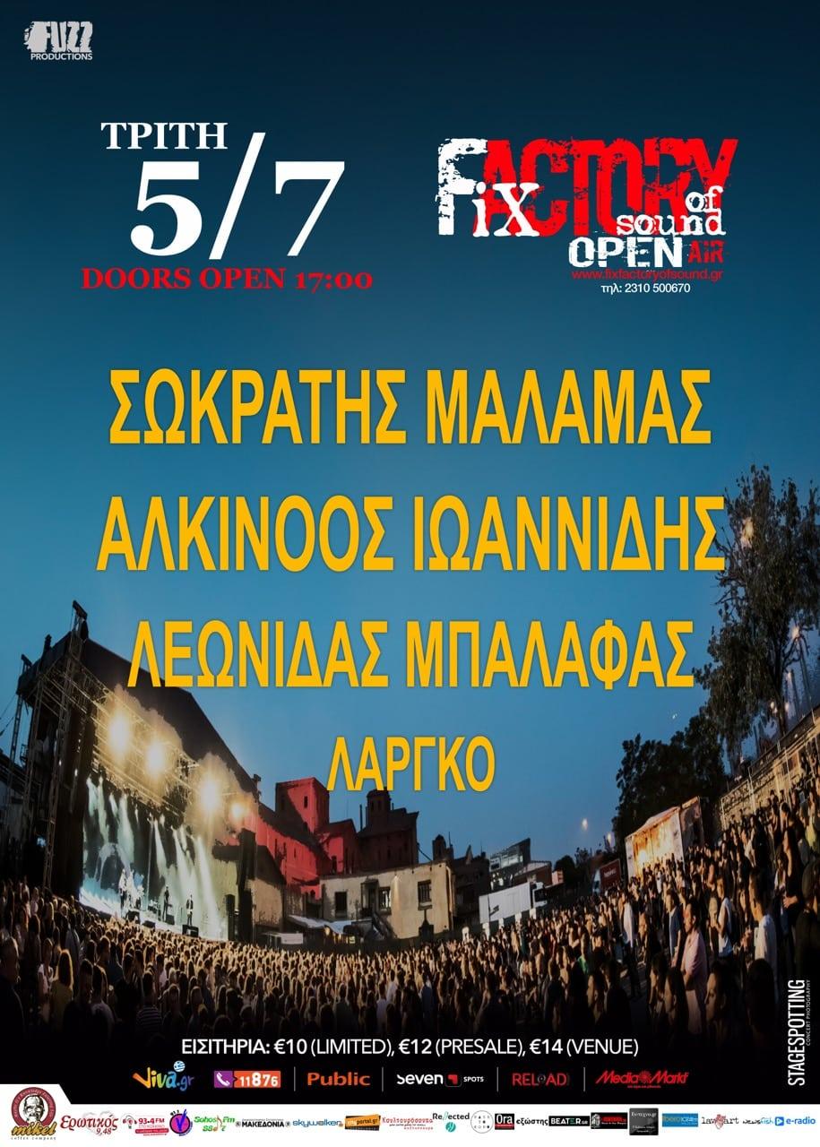 Malamas Alkinoos Mpalafas Poster