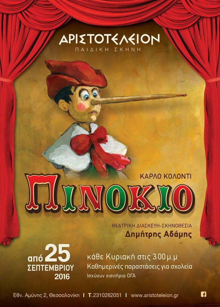Pinokio New Poster01 50x70