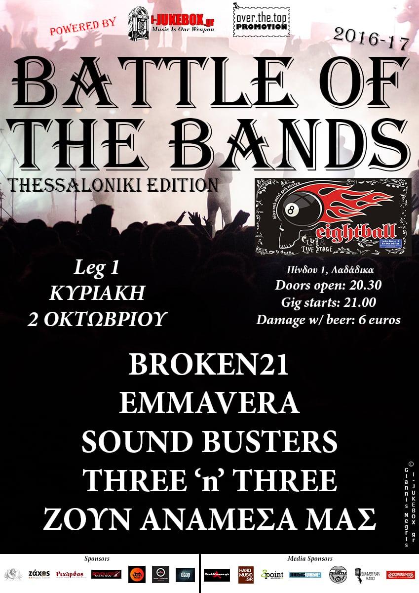 poster_battle_thessaloniki_2-10-16