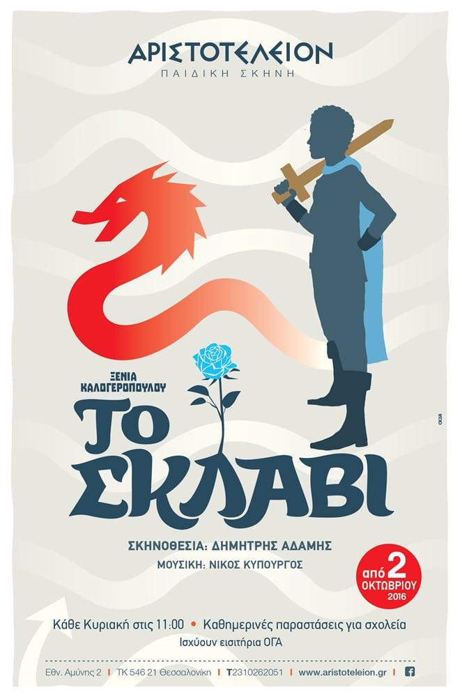 Sklavi Poster ProFinal01