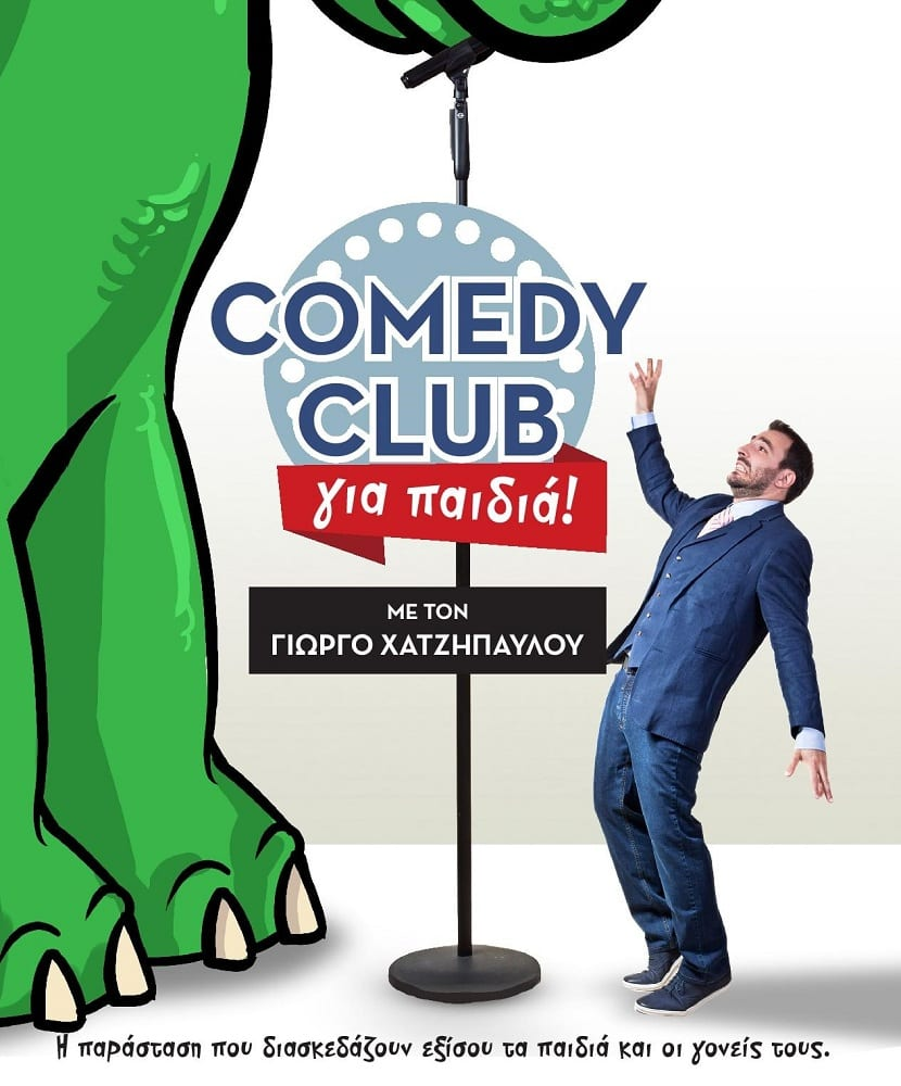 comedy-club-xatzipavlou