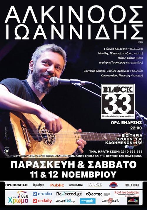 poster-alkinoos-ioannidis-block-33-2016