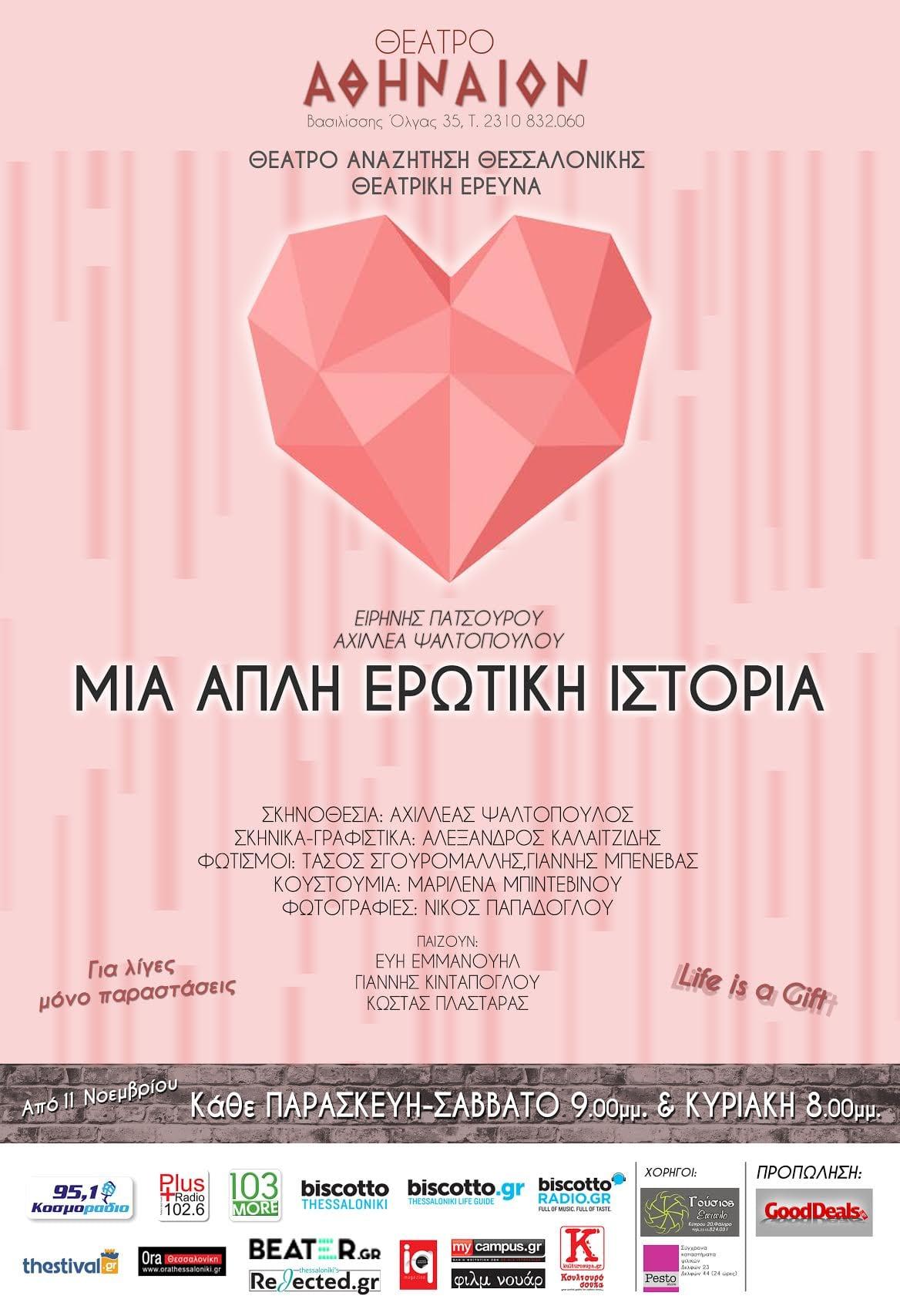 poster-mx-mia-apli-erotiki-istoria