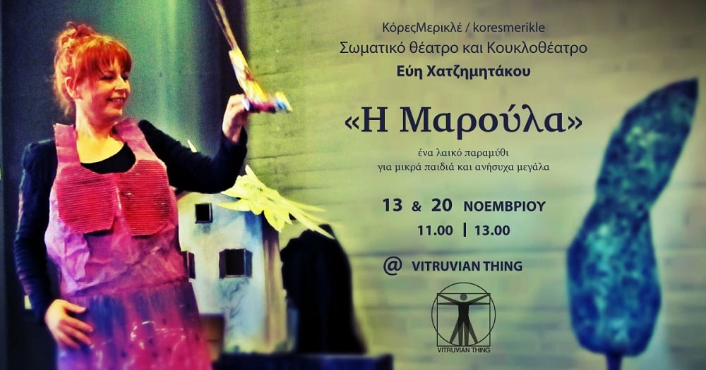 maroula_poster