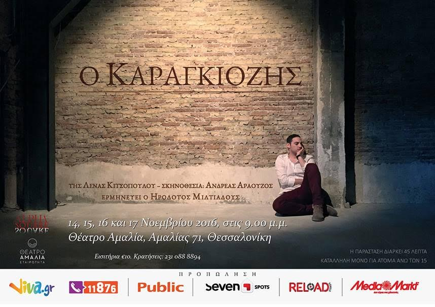 o_karagkiozis