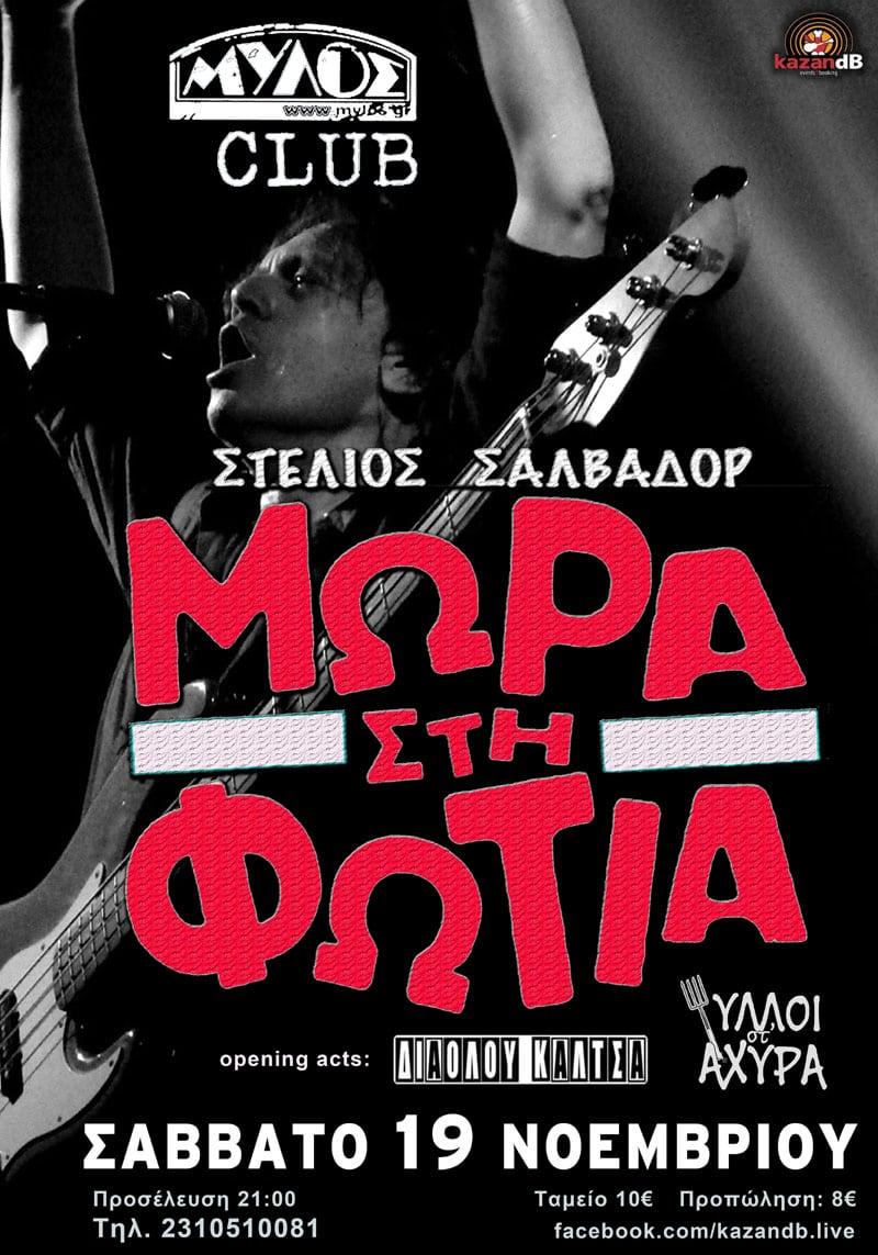 poster-mora-sti-fotia-mylos-club-2016