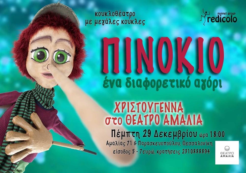 flyer-pinokio-amalia29-12-small1