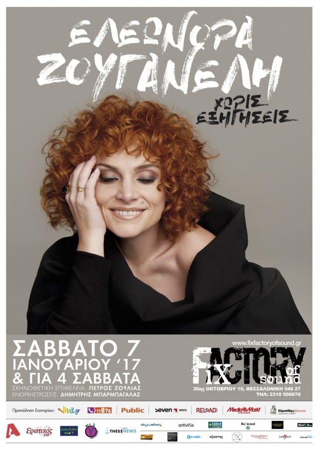 eleonora-zouganeli-poster