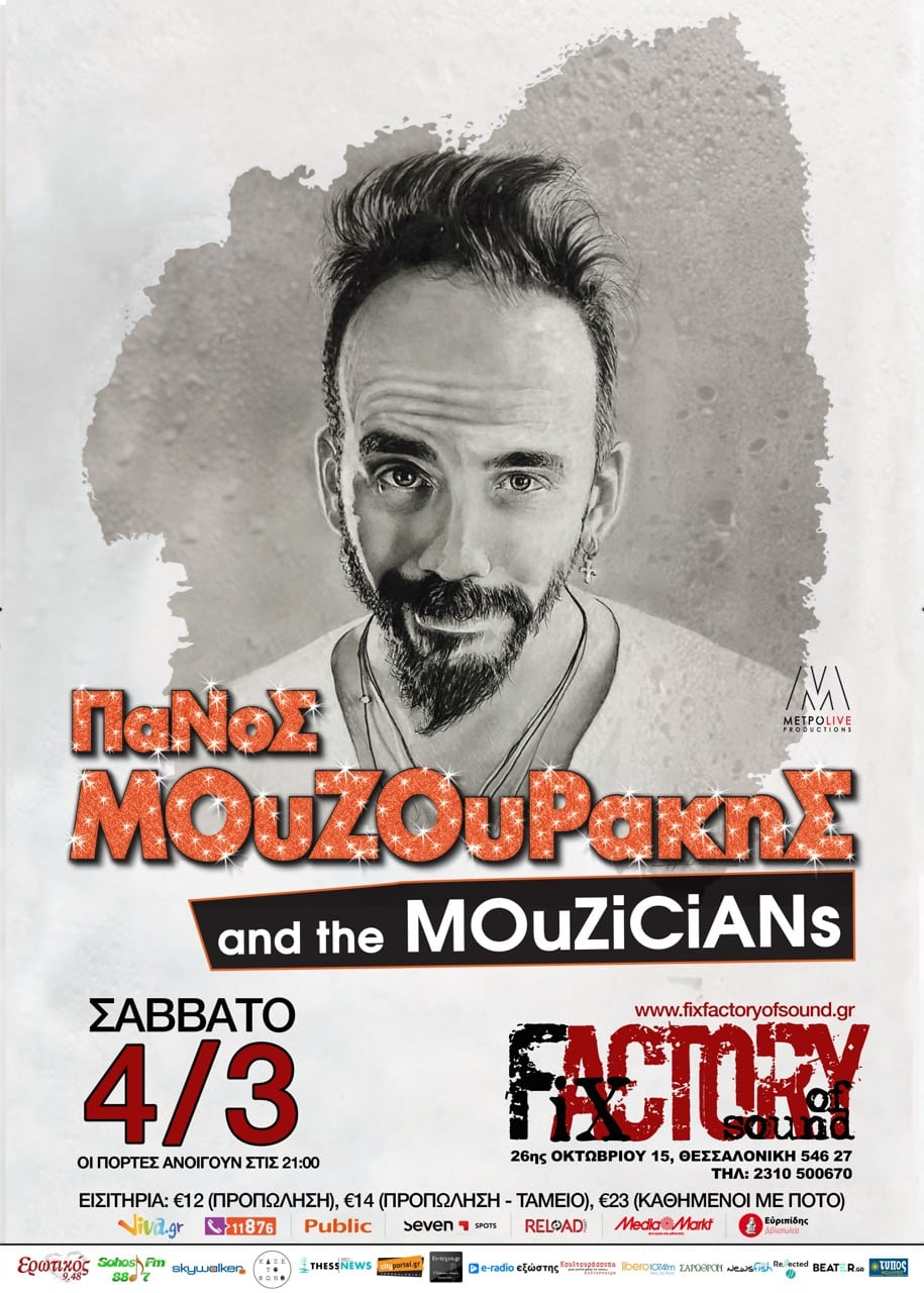 Mouzourakis Poster