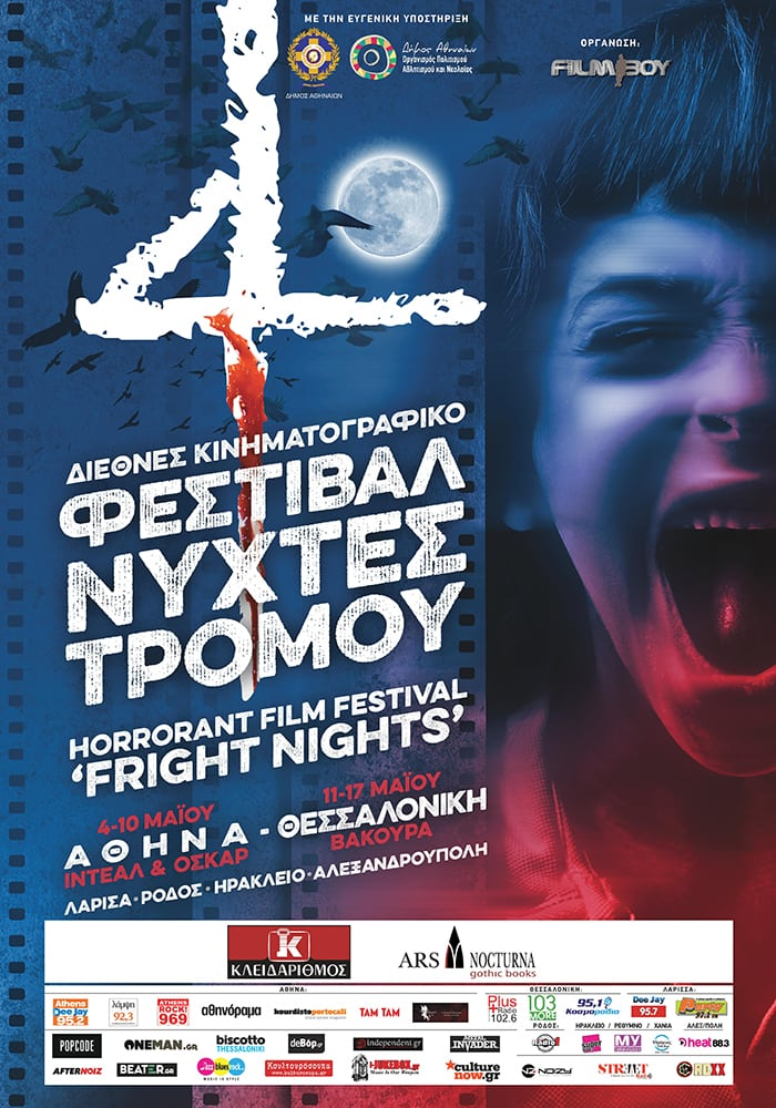 4th_HFF_Athens