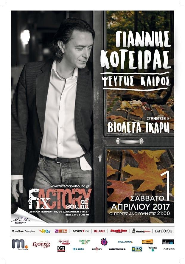 Kotsiras-Poster