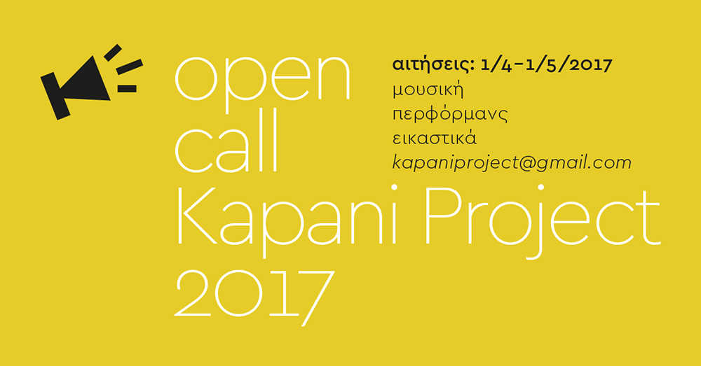 OPEN_CALL1