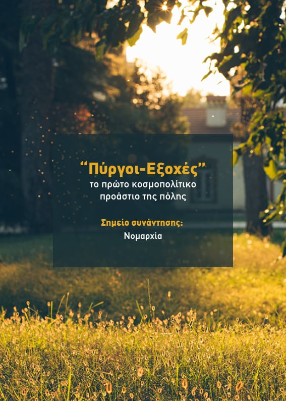 exohes_site