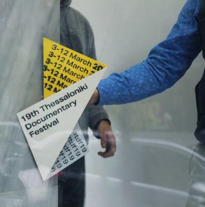 Το 58ο Φεστιβάλ Κινηματογράφου Θεσσαλονίκης σε καλεί να σχεδιάσεις την επόμενη αφίσα του!