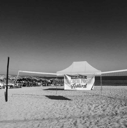 Ξεκινάει το 1ο Halkidiki Beach Food Festival!