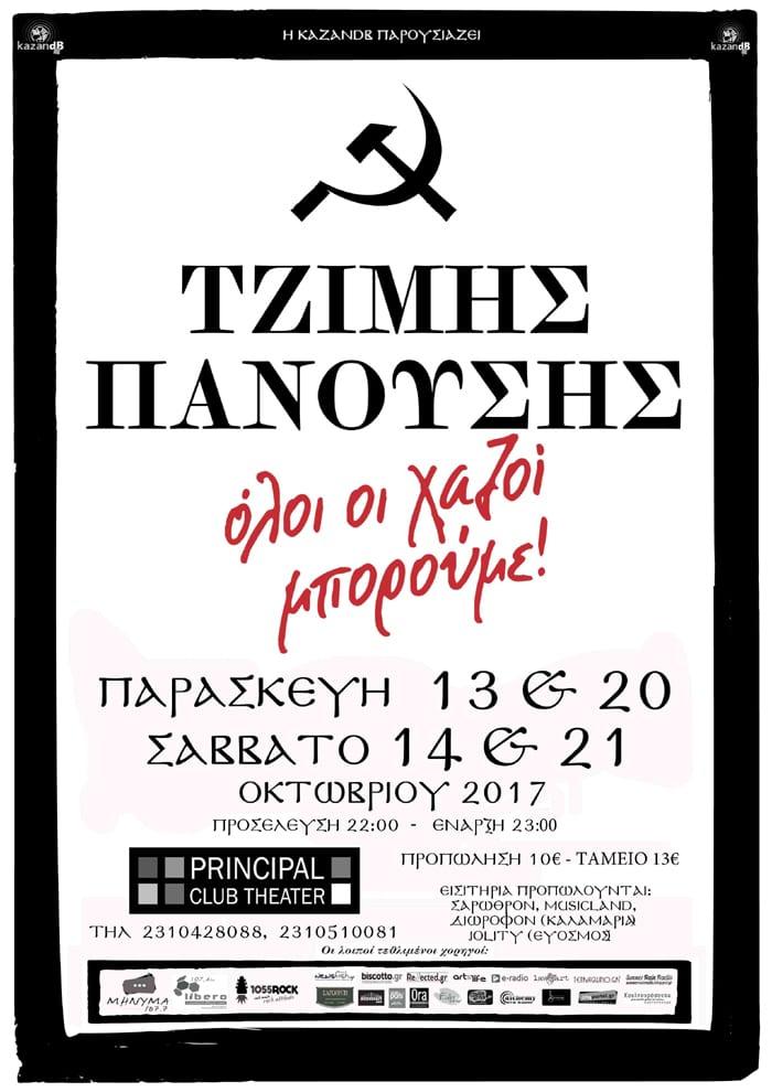 poster panousis principal 2017