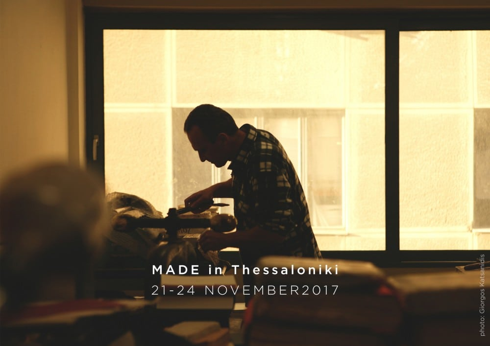 03_made in thessaloniki