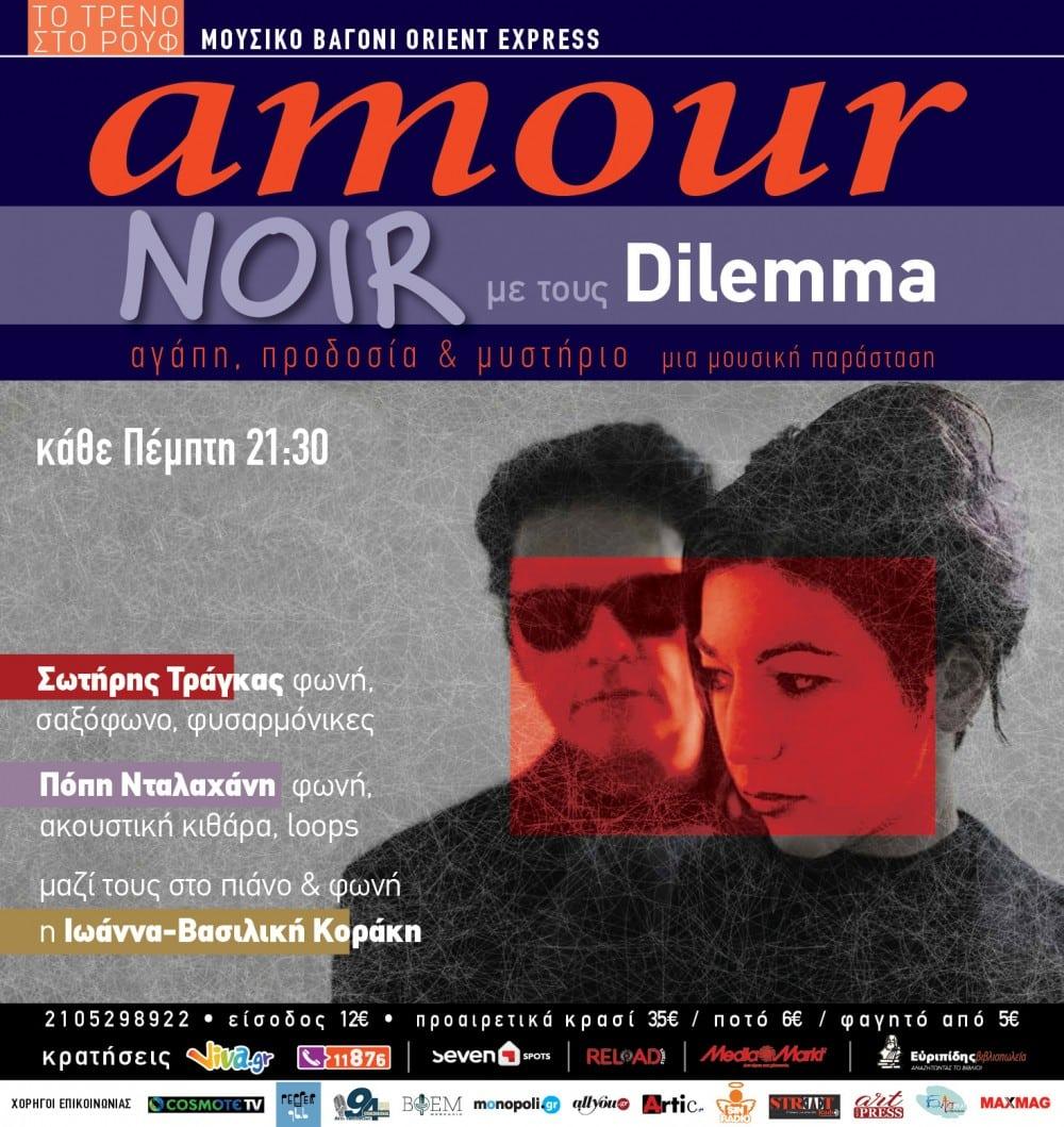 Νewsletter_Amour Noir_Dilemma