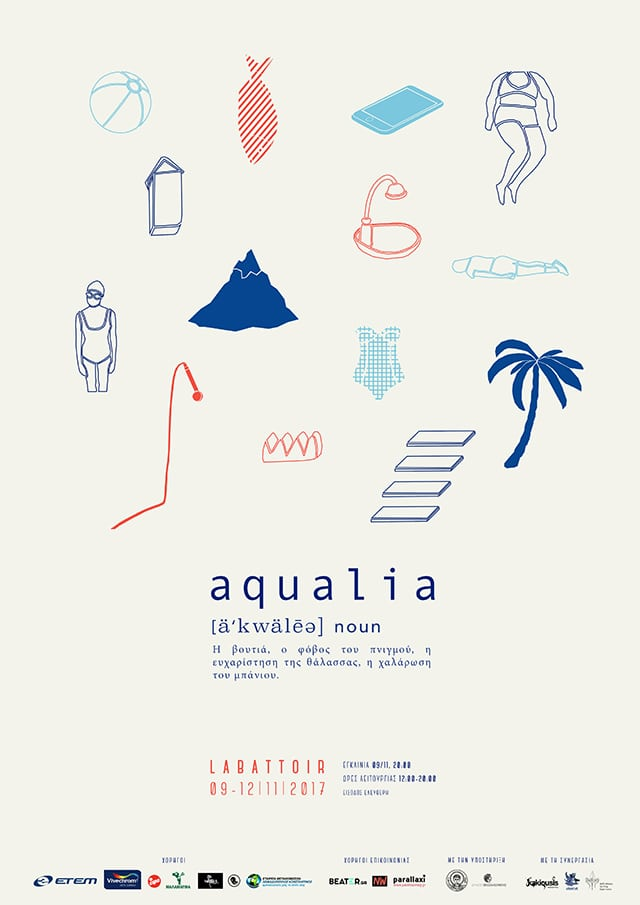 Aqualia: Η πιο ενδιαφέρουσα έκθεση που θα δεις αυτό το μήνα στη Θεσσαλονίκη!