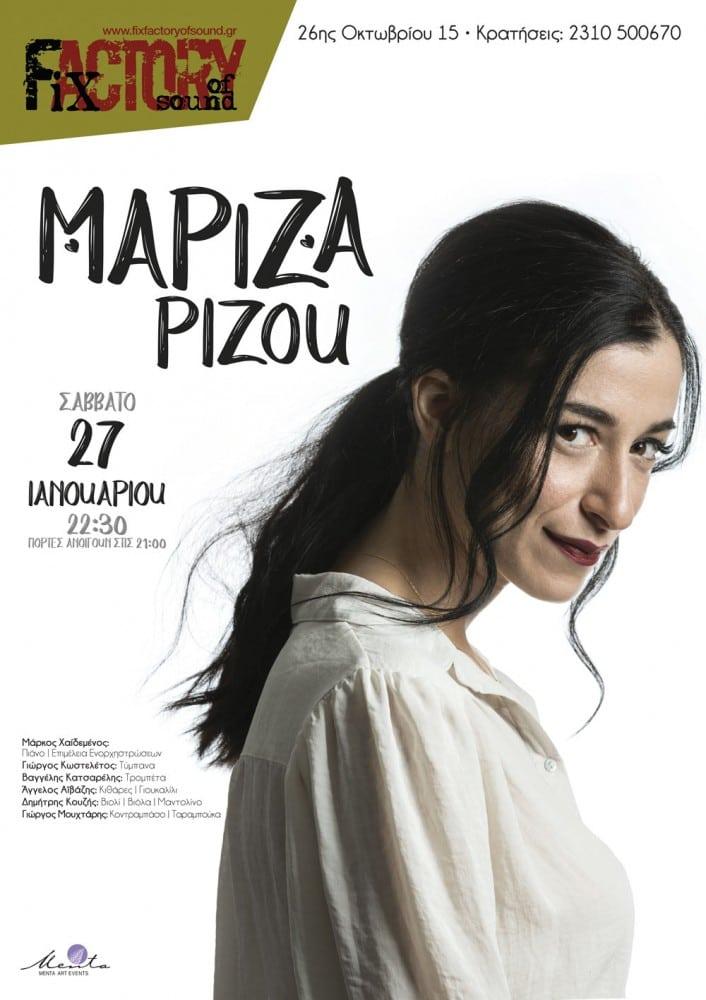 mariza_thessaloniki