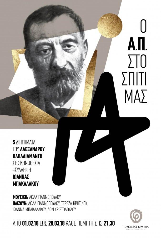 main_poster_AP